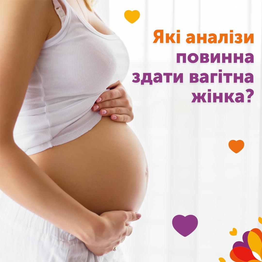 Які аналізи повинна здати вагітна жінка 🤰?