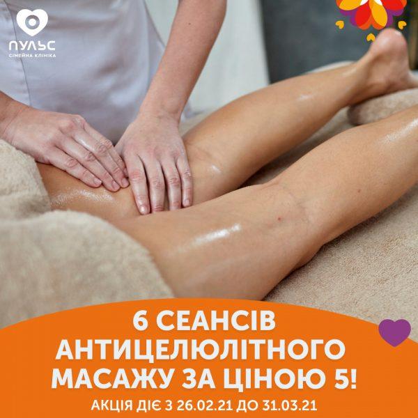 6 сеансов антицеллюлитного массажа по цене 5!