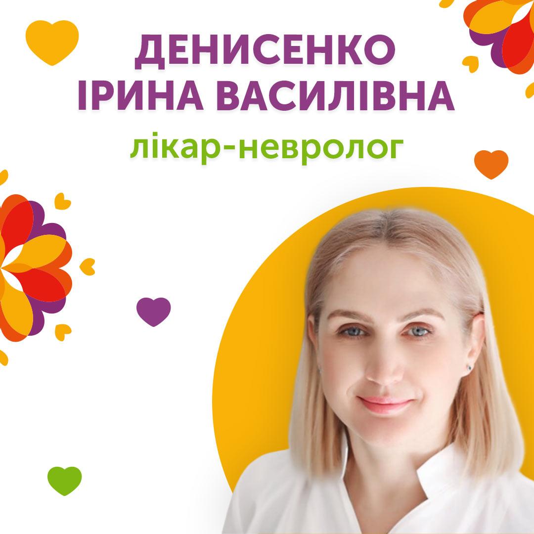 Врач-невролог Денисенко Ирина Васильевна