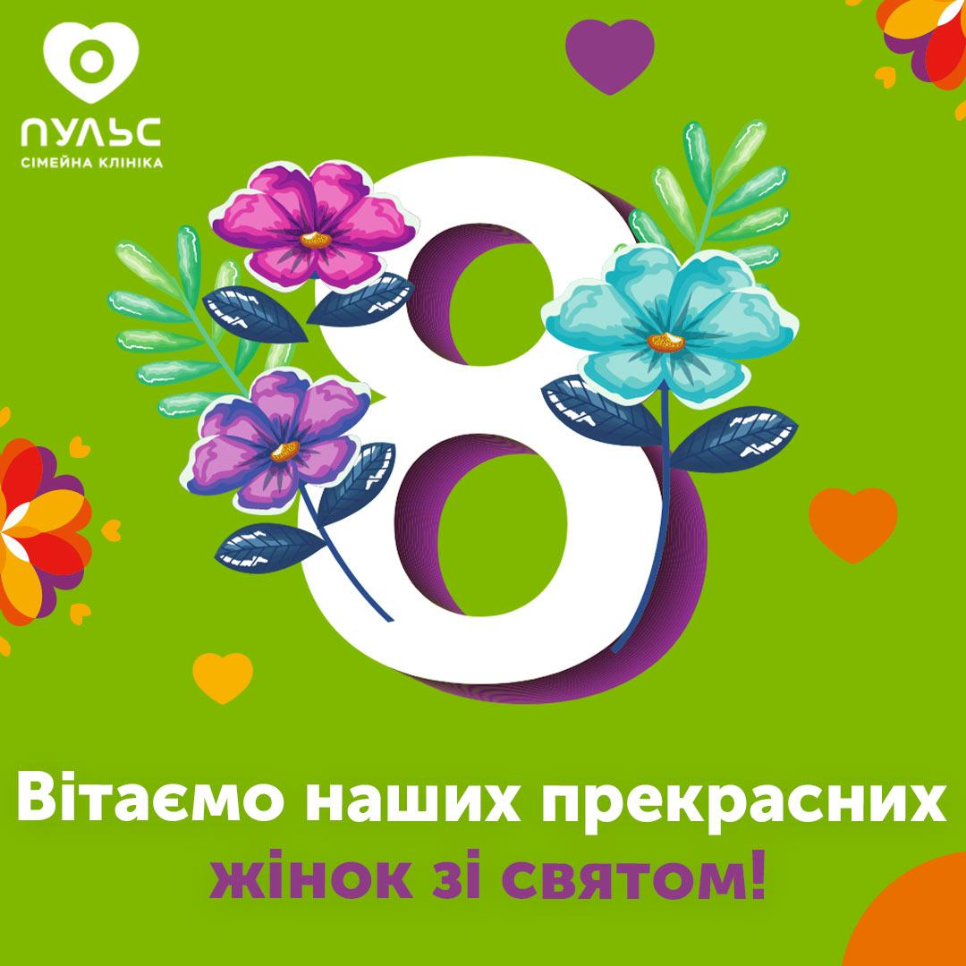 Вітаємо наших прекрасних жінок з 8 березня!