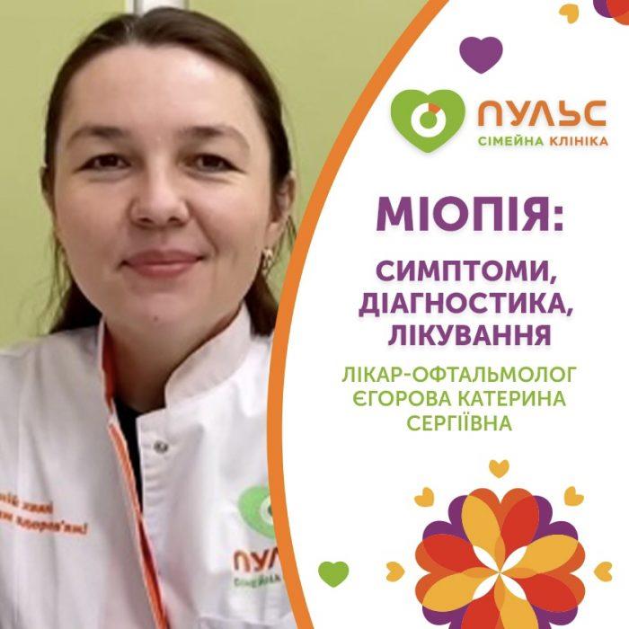 Міопія (короткозорість): симптоми, діагностика та лікування