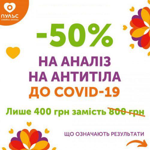 -50% на аналіз на антитіла до COVID-19