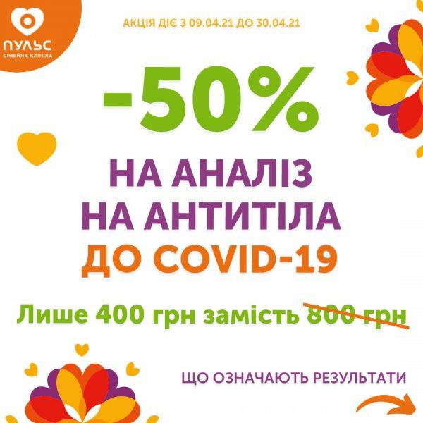 Скидка -50% на анализ на антитела к COVID-19