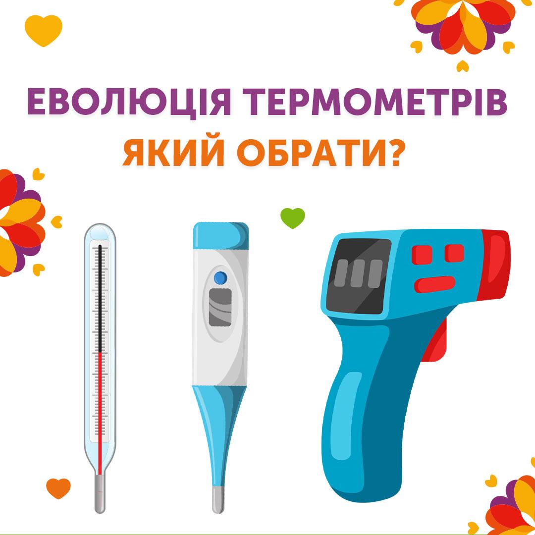Еволюція термометрів. Який обрати?