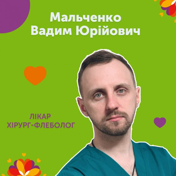 Хірург-флеболог Мальченко Вадим Юрійович