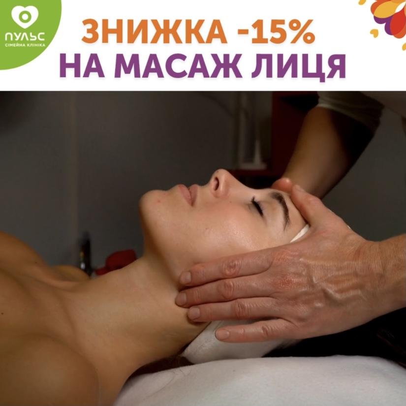 Знижка -15% на масаж обличчя