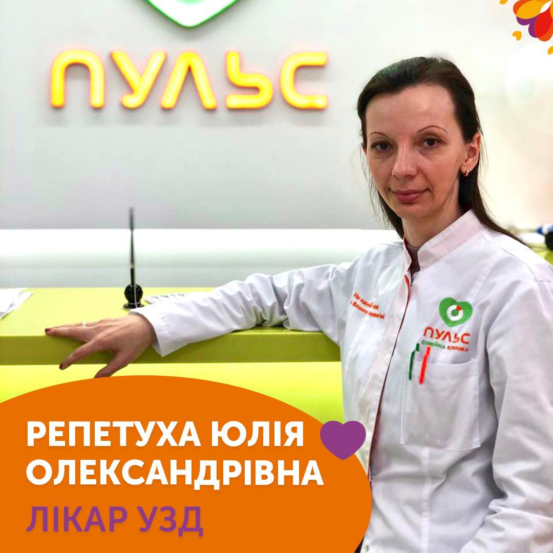 Лікар УЗД Репетуха Юлія Олександрівна
