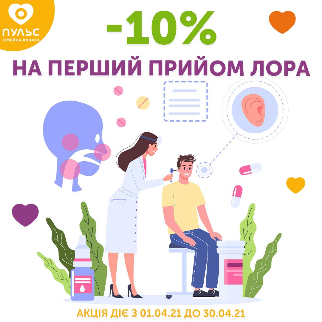 Знижка -10% на перший прийом ЛОРа
