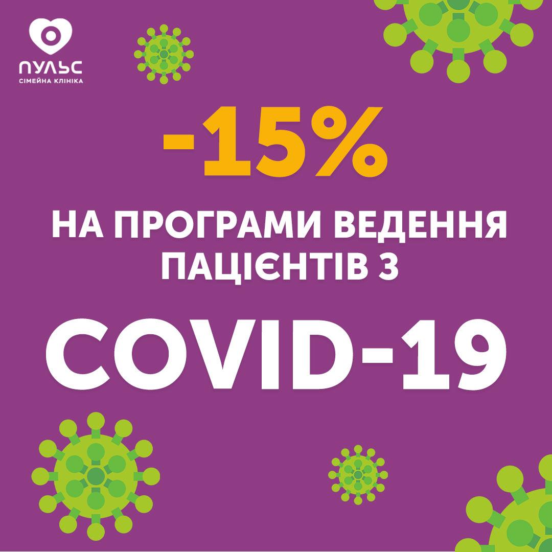 -15% на програми ведення пацієнтів з COVID-19