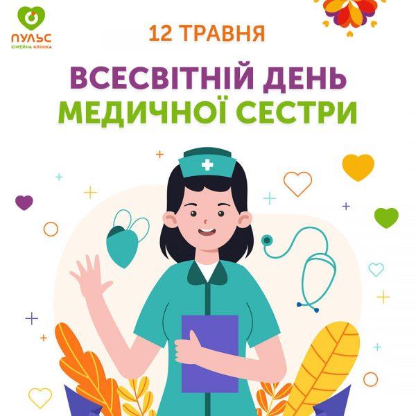 Всесвітній день медичної сестри