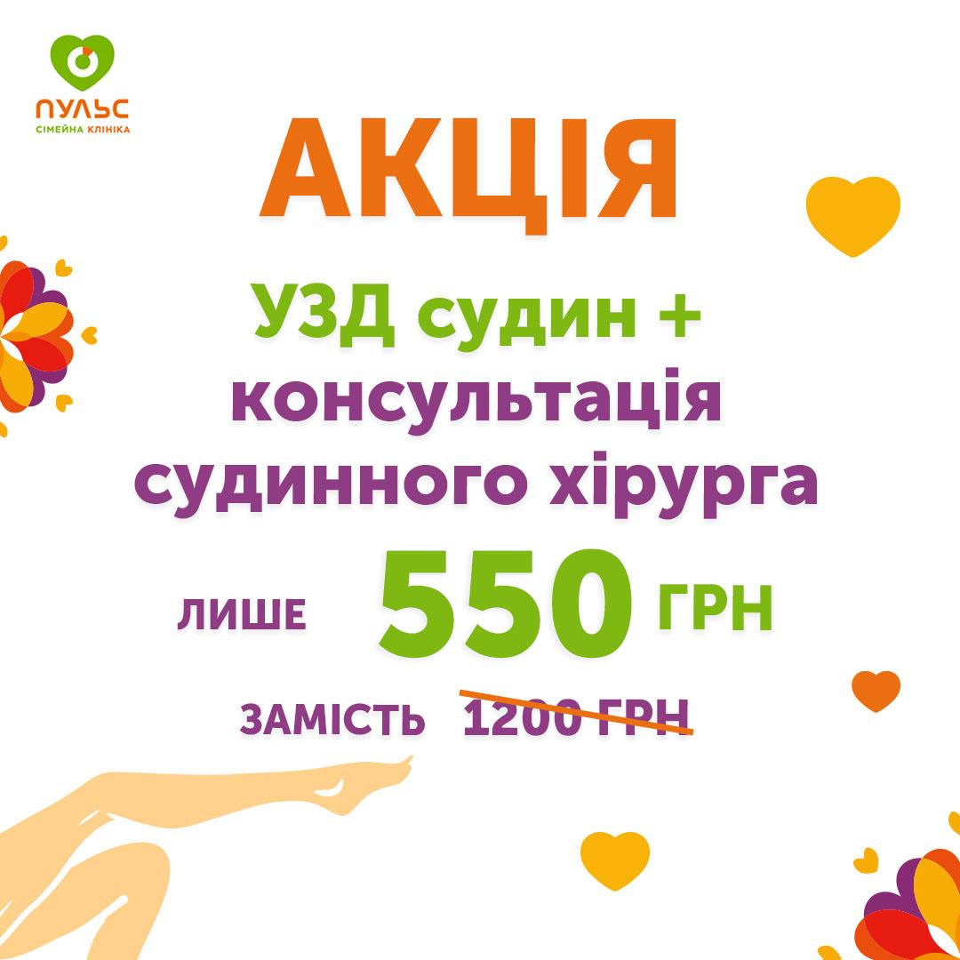 Консультация сосудистого хирурга + УЗИ сосудов = 550 грн