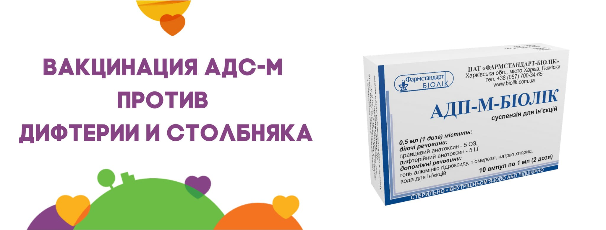 Вакцинация «АДС-М» — прививка от дифтерии и столбняка