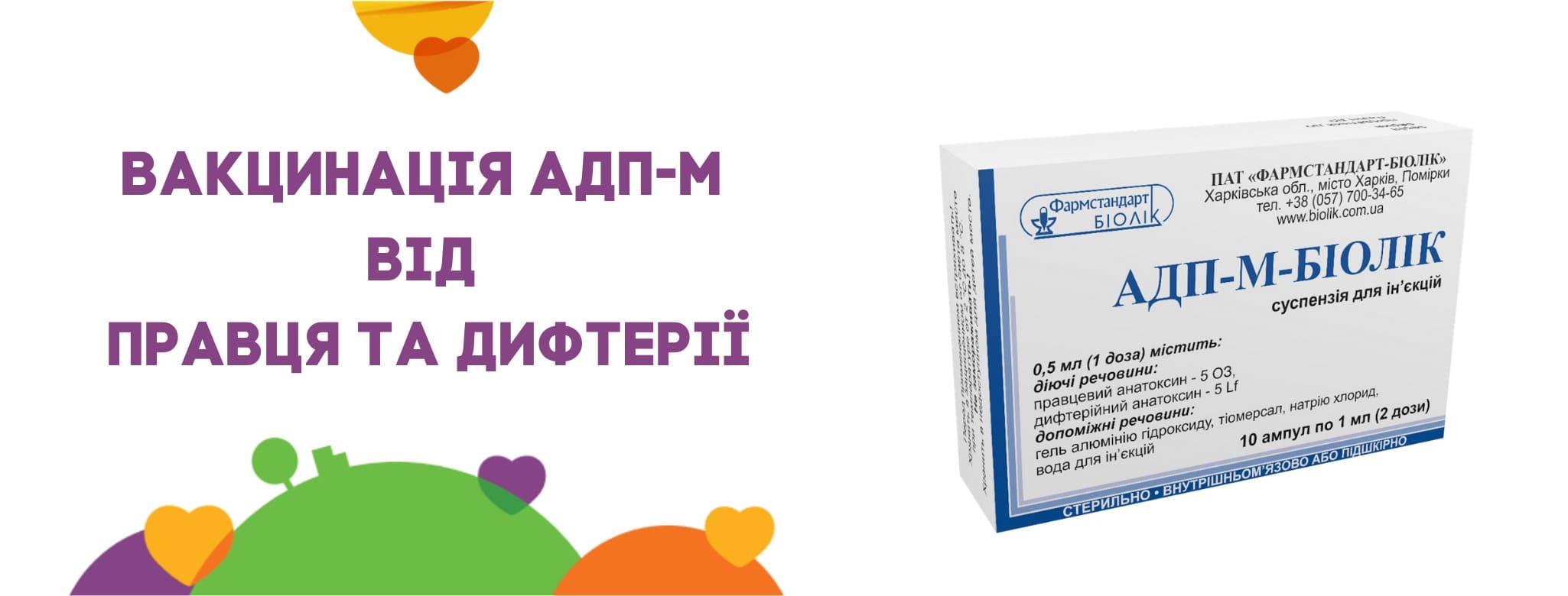 """Вакцинація """"АДП-М"""" – щеплення від дифтерії та правця"""