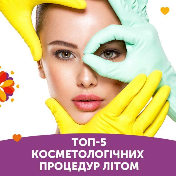 Топ-5 косметологічних процедур літом