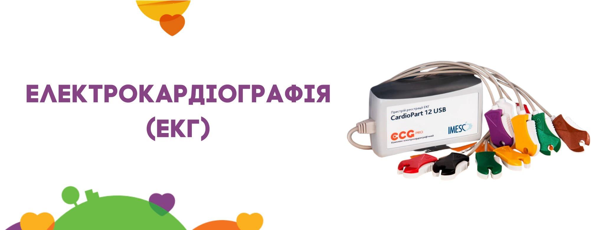 Електрокардіографія (ЕКГ) ❤