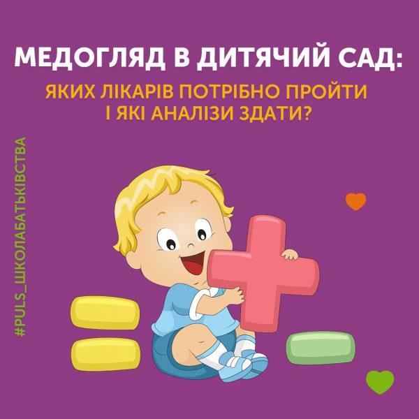 Медогляд в дитячий садочок: яких лікарів потрібно пройти і які аналізи здати?