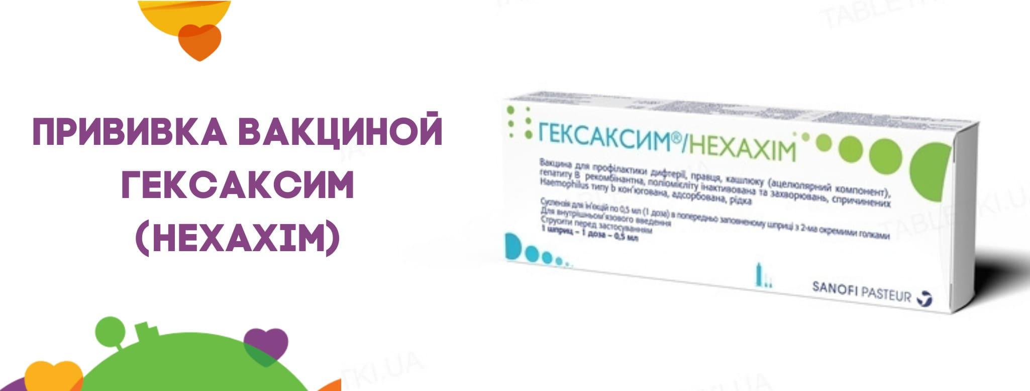 Вакцинация Гексаксим (HEXAXIM)