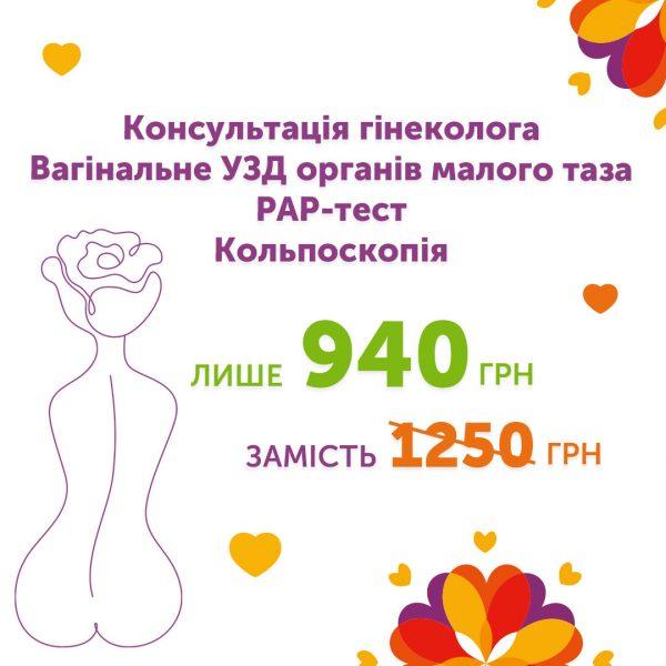 Полный осмотр гинеколога с базовыми услугами только за 940 грн вместо 1250 грн!