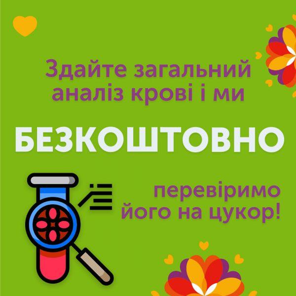 Сдайте общий анализ крови и бесплатно мы проверим его на сахар!