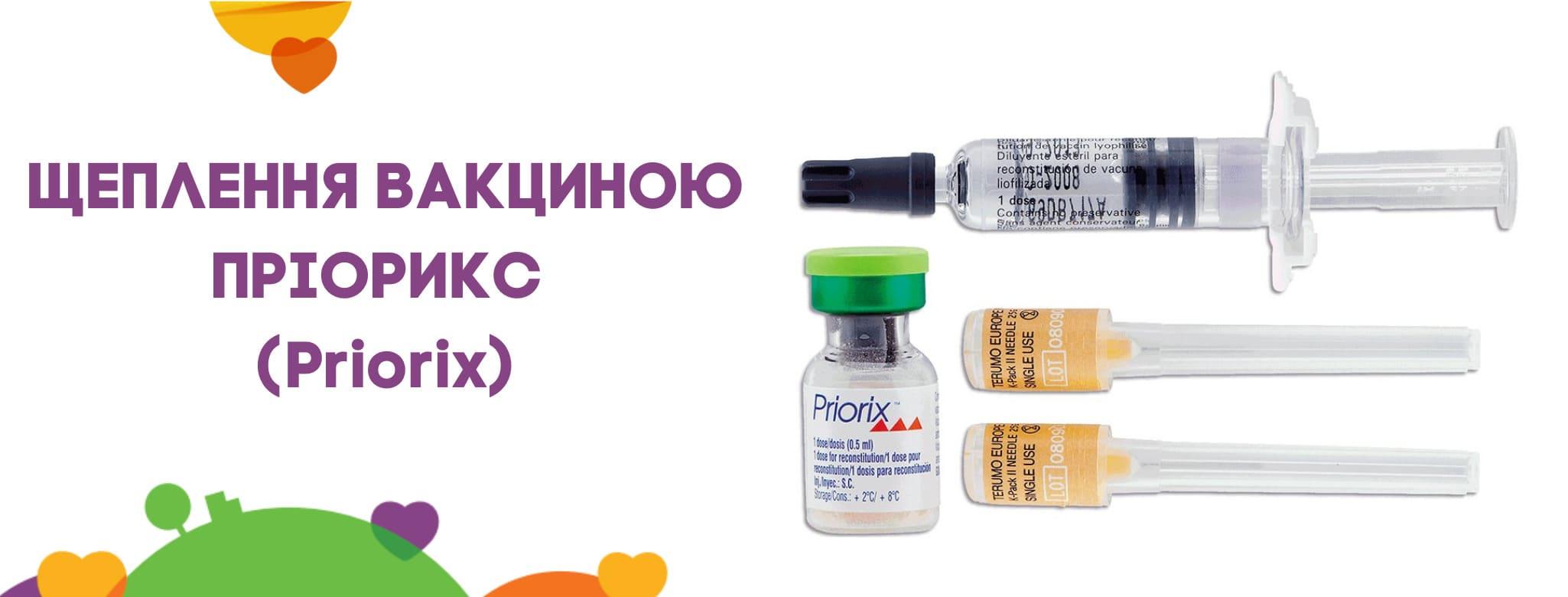 Щеплення вакциною Пріорикс (Priorix)
