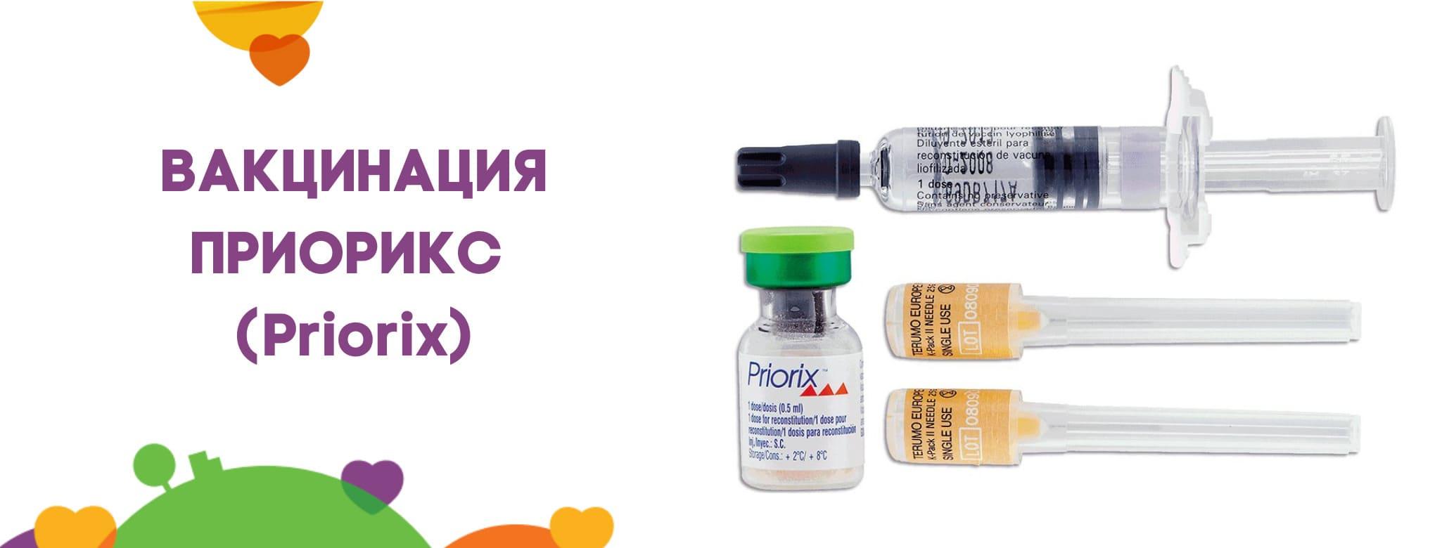 Вакцинация Приорикс (Priorix)