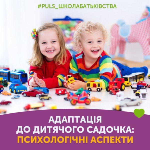 Адаптація до дитячого садочка: психологічні аспекти