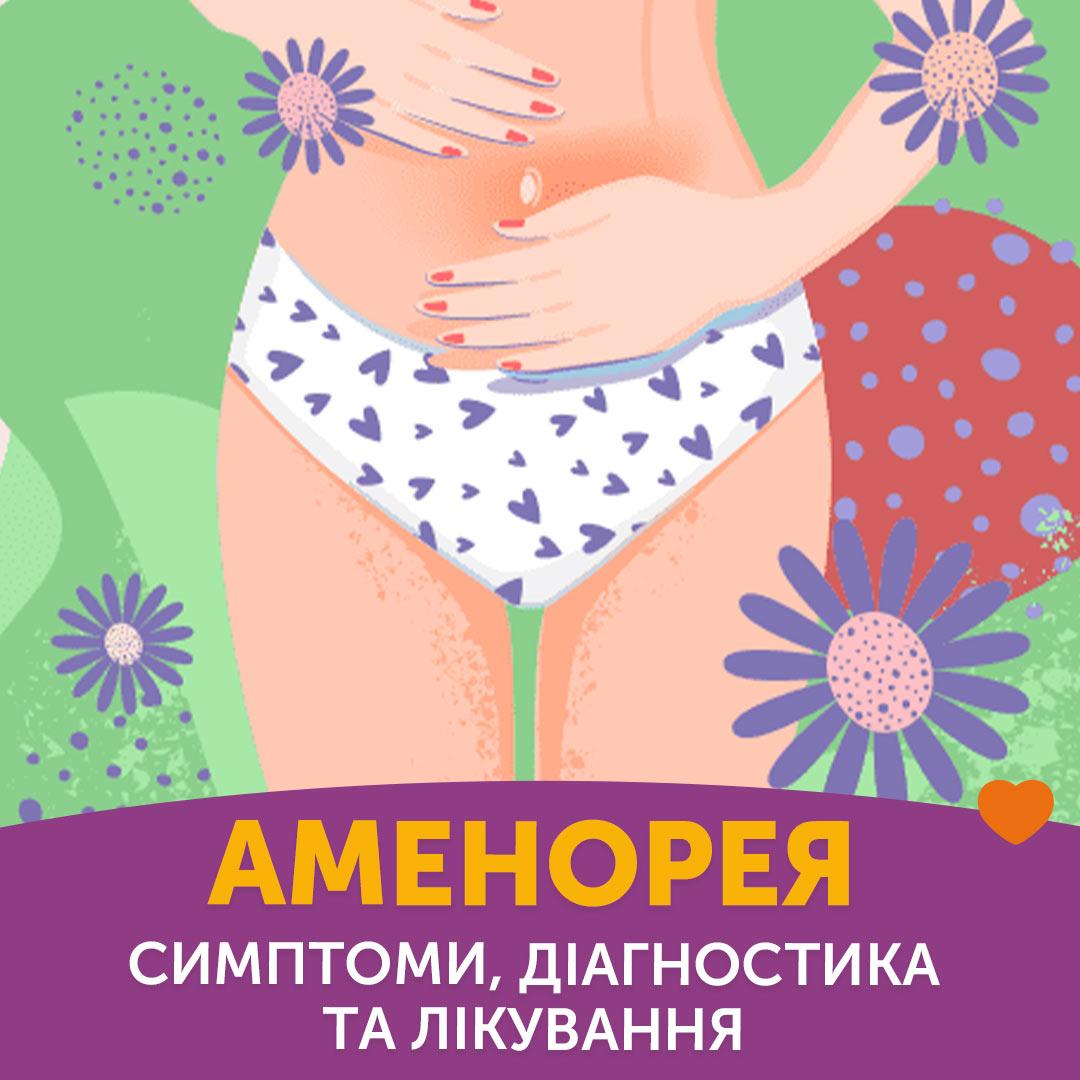 Аменорея: симптоми, діагностика, лікування