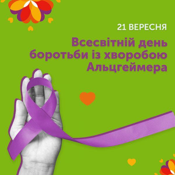 Всесвітній день боротьби із хворобою Альцгеймера
