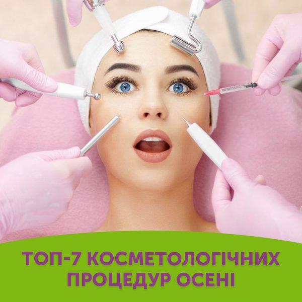 ТОП-7 косметологических процедур осени