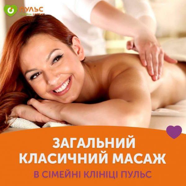 Загальний класичний масаж в сімейній клініці Пульс