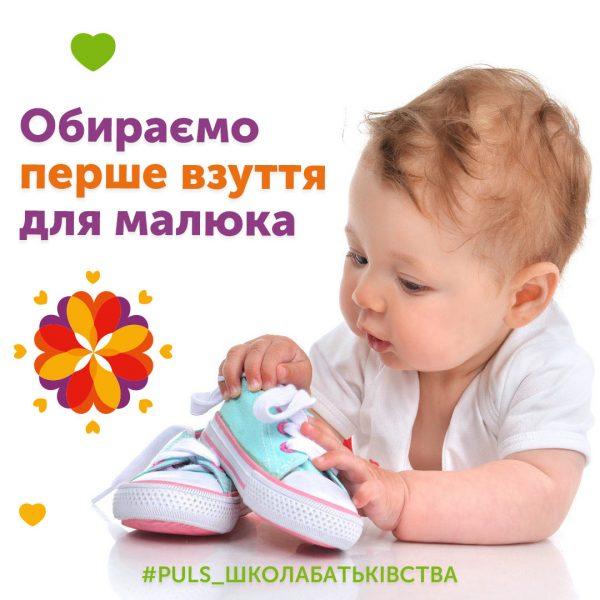 Обираємо перше взуття для малюка