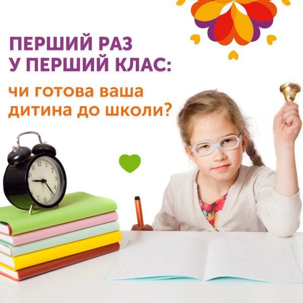 Первый раз в первый класс: готов ли ваш ребенок к школе?