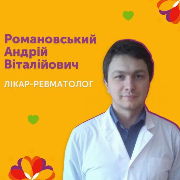 Лікар-ревматолог Романовський Андрій Віталійович