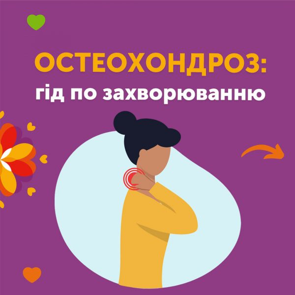 Остеохондроз: гид по заболеванию