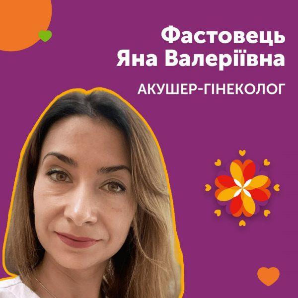 Акушер-гінеколог Фастовець Яна Валеріївна