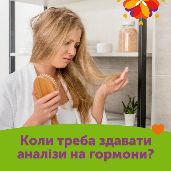Коли треба здавати аналізи на гормони?