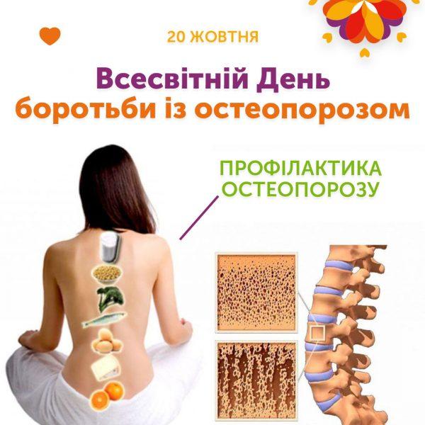 День борьбы с остеопорозом