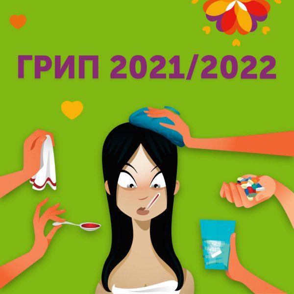 Грипп 2021/2022